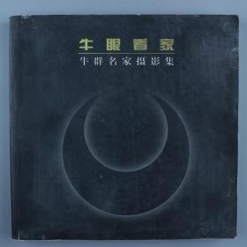 【同一藏家旧藏】著名相声演员、明星摄影家 牛群 签名《牛眼看家—牛群名家摄影集》平装一册(1997年中国摄影出版社初版)HXTX319542