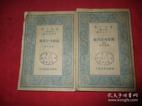民国平装书《国际司法问题》民国25年,2厚册全,郑麟同著,32开,厚1.5cm,品好如图。