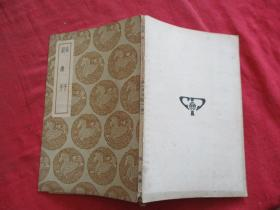 民国平装书《吴子及其它一种》民国26年,1册全,商务印书馆,品好如图。