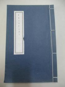 现代医学手稿线装本1册--王 莹 莹《黄帝内经素问校注》 16开74页