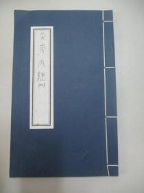 现代医学手稿线装本1册--王 玉 宁《黄帝内经 二》 16开16页