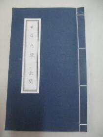现代医学手稿线装本1册--武 晓 颖《黄帝内经素问》 16开11页
