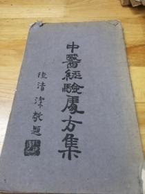 1947年《中医经验处方集》上下集  重庆出版  长16开本