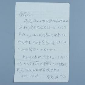 著名文学家、翻译家 施蛰存 致赵-景-深信札一通一页(关于上海师大研究生阅卷事宜) HXTX319723