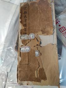 乙巳年 ,1905年   宋拓太清楼书谱,,线装本。31厘米 13厘米。。旧。自然黄,封面有斯。封底没有版权页。,有名家铃印。