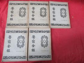 民国中医平装书《医宗金监》民国,5厚册(卷1----5),建文书局,32开,厚5.5cm,品好如图。