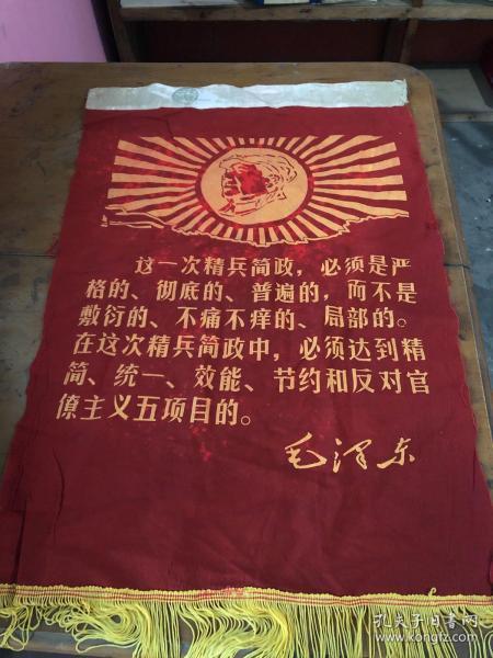 文革大尺寸東方紅紅旗,北京地區,毛主席語錄,這一次精兵簡政必須是嚴格地徹底的普遍的而不是敷衍的不痛不癢的局部的在這次精兵簡政中必須達到精簡統一效能節約和反對官僚主義五項目的
