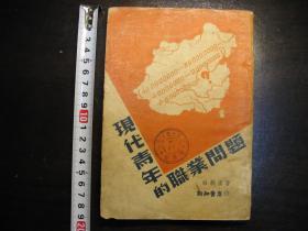 民國二十六年(1937年)現代青年的職業問題,救亡進步書籍,駱耕漠著