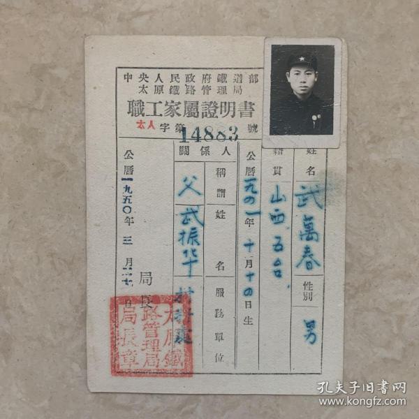 1950年太原鐵路局職工證明書