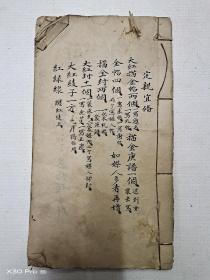 抄写本(71筒子页)
