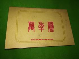 早期特殊万年历(折叠3折50开大小)