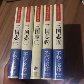 日文原版64开,三国志1-5册