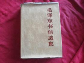 紅色文獻精裝本《毛澤東書信選集》1983年,1厚冊全,人民出版社,品好如圖。