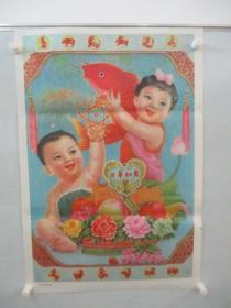 陈学璋 作 万事如意 印刷宣传画一张 1985年西泠印社出版 尺寸77/53厘米   .