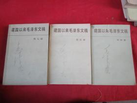 红色文献《建国以来毛泽东文稿》1990年,3厚册(第4册,5册,7册),中央文献出版社,32开,厚9cm,重近4斤,品好如图。