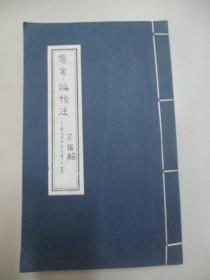 现代医学手稿线装本1册--吕 振 超《伤寒论校注》 16开72页