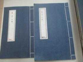 现代医学手稿线装本2册--张 欣超《黄帝内经》 16开118页