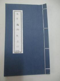 现代医学手稿线装本1册--王 一 迪《伤寒论校注 》 16开40页