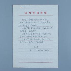 著名史专家、湖北省文史馆副馆长 朱士嘉 1981年手稿一页 HXTX319729
