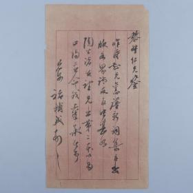 九三学社发起人之一、著名社会活动家、爱国民主人士 禇辅成 毛笔信札 一通一页 HXTX323110