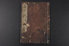 (丙6766)《三字经》和刻本 线装1册全 大字 宽祐舍藏梓  1866年 三字经是中国的传统启蒙教材。在中国古代经典当中,是最浅显易懂的读本之一。包括中国传统文化的文学、历史、哲学、天文地理、人伦义理、忠孝节义等。