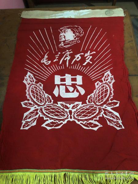 文革大尺寸東方紅紅旗,北京市革命委員會,忠字旗