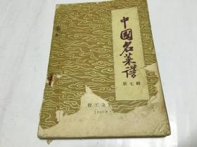 中国名菜谱 第七辑  川菜  1960年  一版一印  内柜3    3层