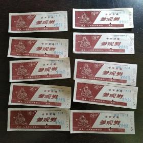 八十年代老门券10张:苏州古紫金庵