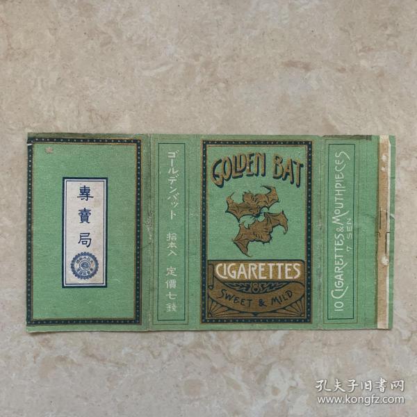 民國老香煙標