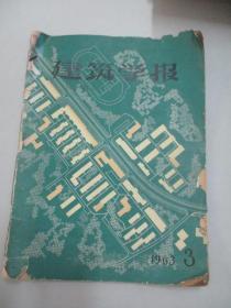 1963年第3期《建筑学报》小8开35页 中国工业出版社