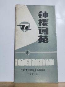 P12579   钟楼词苑·1987年第五期