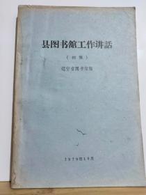 P12580 县图书馆工作讲话(初稿)(一版一印)