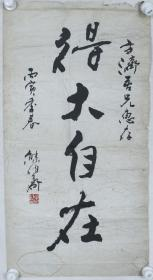 著名书画家、曾任中国书法家协会理事 熊伯齐丙寅年(1986)书法作品《得大自在》一幅(纸本软片,约3.1平尺,钤印:伯齐)HXTX319261