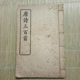 民国36年线装《唐诗三百首》