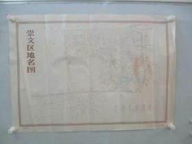 81年老地圖一張 北京市崇文區地名圖 尺寸76/54厘米