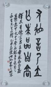 王个簃弟子、诸乐三之子、著名画家、曾任浙江华夏书画学会常务副会长 诸涵  1985年作 书法作品《有德言乃立 无求品自高》一件(纸本托片,约1.8平尺,钤印:诸涵、大声)HXTX320122