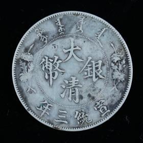 宣统三年 大清银币 壹圆 银元一枚 HXTX319679