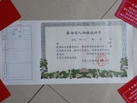 """革命军人牺牲证明书,完整未使用,由中国人民解放军总政治部颁发,盖""""中国人民解放军总政治部""""章,如图保存完好。保真包老。"""