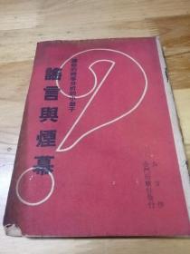 地下党抗战文献——1941年《谣言与烟幕》宣传中共抗战 抨击投降派  封面好看