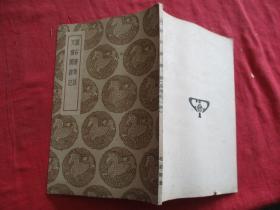 民国平装书《韵石斋笔谈及其一种》民国26年,1册全,商务印书馆,32开,厚0.5cm,品好如图。