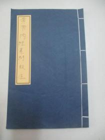 现代医学手稿线装本1册--徐 建 正《黄帝内经素问校注》 16开26页