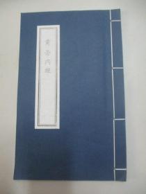 现代医学手稿线装本1册--张 欣 颖《黄帝内经》 16开20页