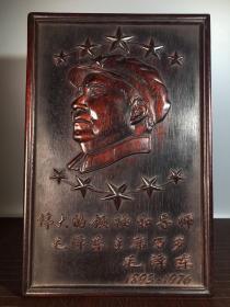 小叶檀木雕伟大领袖毛主席像 宽24厘米 高36厘米,重1440克。