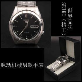 保真 贵重品  日本购回世界 品牌手表 原盒《SEIKO(精工 )脉动机械男表一块》 未使用品 表盘 尺寸4X3.5CM 表带宽1.4CM ,戴在手腕上一星期后 走时准确 这类手表就是自动机械表 ,轻轻摇晃 就会有机械转动的声音