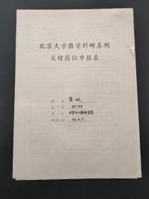 25】中科院院士、控制科学专家、北京大学教授—黄琳  亲笔手写6页申报表一份