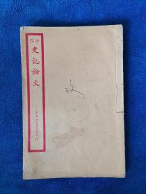 【线装古籍善本】,上海广益书局白棉纸排印本《评点史记论文》一册全,卷66至卷73。