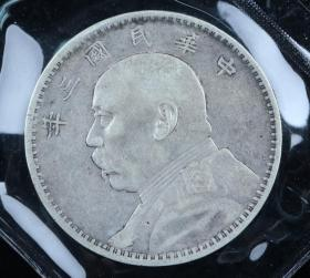 中华民国三年 制造 袁世凯像 壹圆 银元一枚 HXTX319757