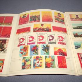 文字邮票新中国30周年纪念票册