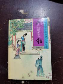带外彩图书皮,珍本中国古典小说十大名著,二刻拍案惊奇