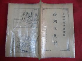 老版连环画《西湖生死门》年代不祥,1册,32开,40面,海鸥出版公司,品好如图.。